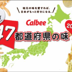 「カルビーで 47都道府県【地元の味】2020を発売開始」
