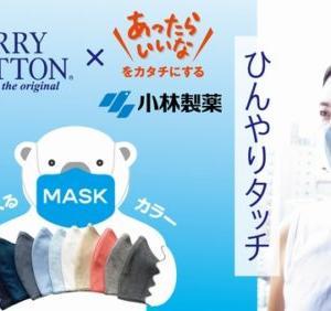 「アイスコットンマスク3日で完売してしまったので追加販売始めました」