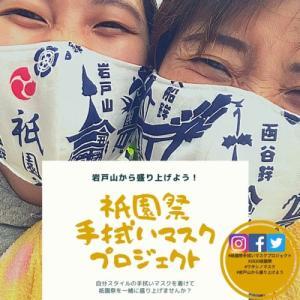 「祇園祭手ぬぐいマスクプロジェクト開催」