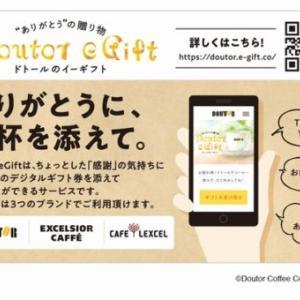 「ドトールコーヒーのギフト券をスマホアプリで贈る」