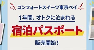 「コンフォートスイーツ東京ベイで(ディズニーランド近く)お得な年間宿泊パスポートを発売開始」