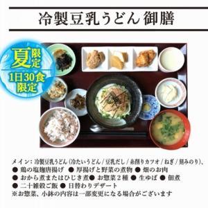 「五ケ山豆腐レストラン【冷製豆乳うどん御膳】が季節限定で食べられる」