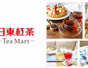 「日東紅茶が公式オンラインショップ(通販)をオープン!」