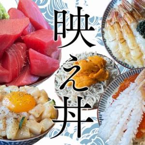 「魚よしかに吉の【映え丼】が話題に!通常の2杯分の新鮮な具材がたっぷりとのった丼です」