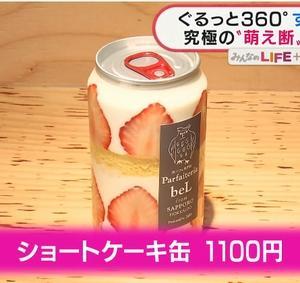 「ショートケーキ缶 自動販売機でも発売開始~北海道」