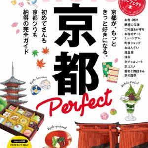 「京都を知りつくす『京都パーフェクト本』発売開始」