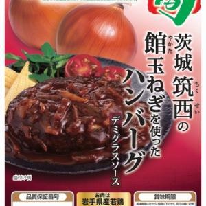 「無添加調理の石井食品からハンバーグ デミグラスソースを通販で全国発売開始!」