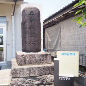 森駅記念碑・玉岡城跡