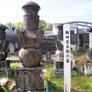 飯田覚兵衛の墓・放牛石仏(地蔵)16・9・13・39・24体目
