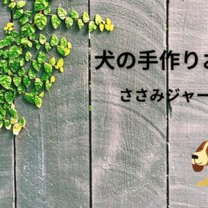 犬の手作りおやつ!!ささみジャーキーの作り方