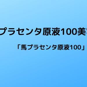 プラセンタ原液100美容液【馬プラセンタ原液100】試してみた!