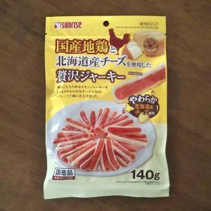 「国産地鶏と北海道産チーズを使用した贅沢ジャーキー」犬用おやつ試してみた!