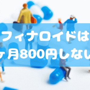 フィナロイド通販サイト価格比較まとめ【1ヶ月800円しない】