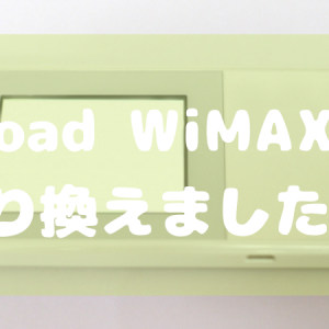 UQWiMAXとBroadWiMAXの月額利用料の違いはいくら?