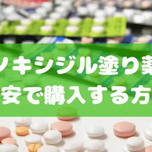 ミノキシジルの塗り薬を格安で購入するならオオサカ堂がおすすめ