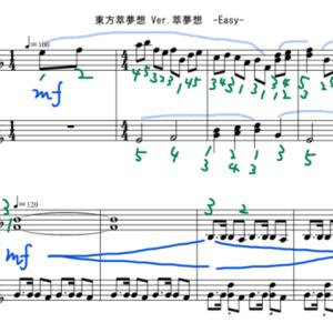 【東方ピアノ】東方萃夢想(曲名)