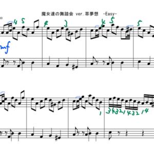 【東方ピアノ】魔女達の舞踏会(萃夢想版)