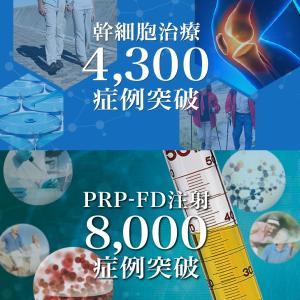 治療実績12,300症例突破!!