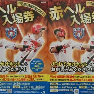 JR西日本「2020赤ヘル入場券」Web抽選方式に変更。2月20日まで受付中!