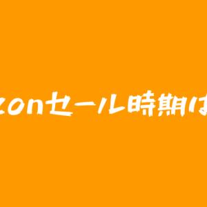 【2020年】Amazonセール時期はいつ?過去の傾向から予想