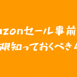 Amazonセール 4つの事前準備の差で、損する人得する人!