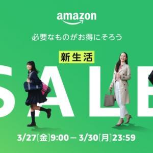 Amazon新生活セール3月27日開催。新生活への準備万端?買い忘れはない?