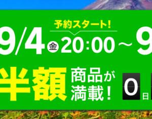 楽天トラベル スーパーSALE 9月4日20時開始。「GoToトラベル」併用可能クーポン配布中!