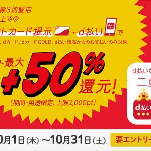 ドコモ dポイントカード提示+d払いで、最大+50%還元。ローソン・ファミマ・マツキヨ・すき家・ミスドなどが対象!