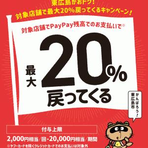 東広島市×PayPay 20%還元キャンペーン。期間中2万円まで還元!