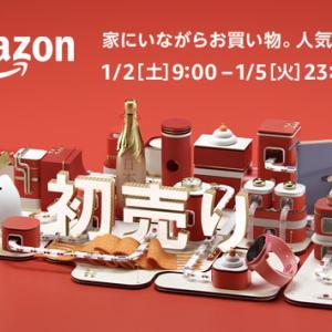 Amazonの初売り 1月2日開始。人気ブランドの福袋に注目。スタンプラリーも開催中!