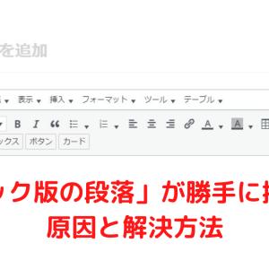 【忘備録】WordPress クラシック版の段落が挿入される原因と解決方法