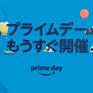Amazonプライムデー6月21日開催決定。