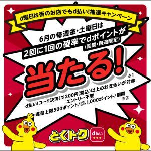 d払い 抽選で100%還元。コンビニ・マツモトキヨシ・すき家が対象!