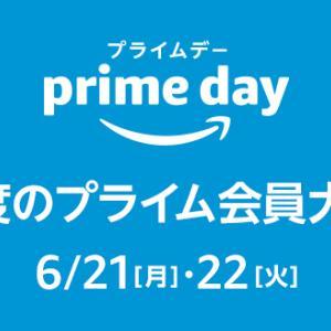 Amazonプライムデー ギフト券チャージ最大3%還元。500円クーポンプレゼント!