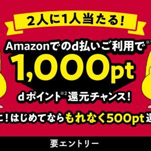 ドコモd払い×Amazon 1,000ポイント還元キャンペーン!