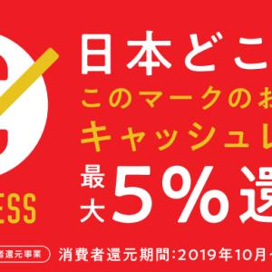 「キャッシュレス・ポイント還元事業」公式アプリ・地図機能を公開。近所の5%還元店舗が探しやすく!