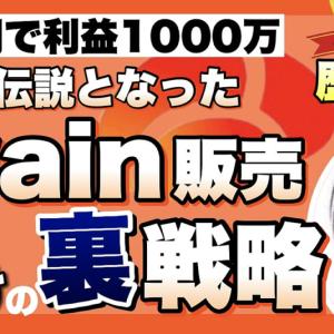 【暴露】7日間でBrain3000本を販売した裏ネタ【購入特典あり】