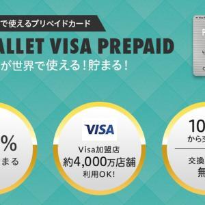 モッピー「POINT WALLET VISA PREPAID」新規申し込み終了!