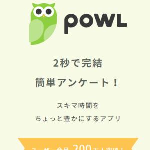 単価は低いけど・・Powl(ポウル)のアプリ始めました