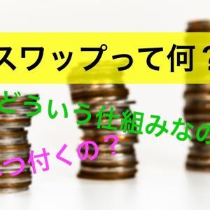 【FXスワップとは】スワップポイントの計算方法と付与タイミングを解説
