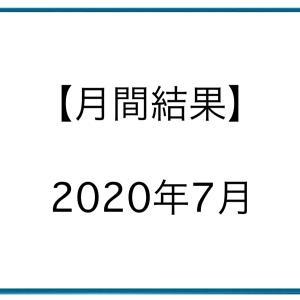 【月間結果】2020年7月 +39pips[+10,193円]