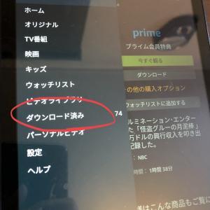AmazonタブレットFirehdでプライムビデオをダウンロードする手順と注意事項