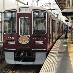 20年9月14日撮影記3 阪急京都線・茨木市にて。