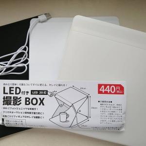 LED付き撮影ボックス
