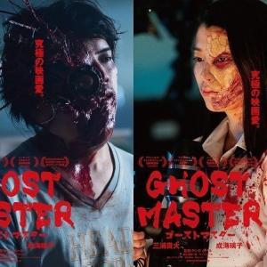 映画「ゴーストマスター」の評判はどうなの?面白いかつまらないか口コミや感想を調査しました!