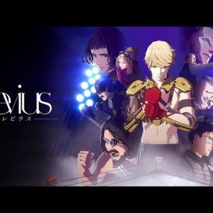 Netflixアニメ「レビウス-Levius」のネタバレ感想!評判や口コミもまとめてご紹介します!SF版はじめの一歩じゃない?笑