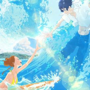 声優が下手過ぎ!?アニメ映画「君と波に乗れたら」の評判は?面白いかつまらないか口コミ感想を調査!