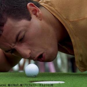 【俺は飛ばし屋/プロゴルファー・ギル】あらすじと感想。