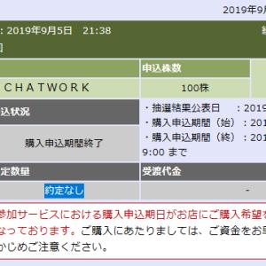 大和証券のChatworkは補欠当選ならず。