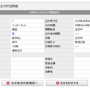 HPCシステムズを初値売り注文しました。